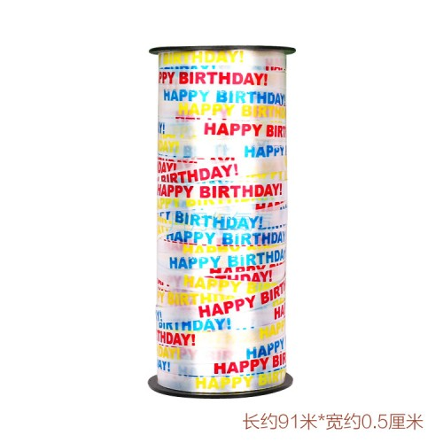 HappyBirthday 氣球絲帶綵帶 90米長