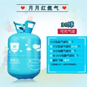 Helium gas 易用型家庭手提氦氣樽瓶(30球樽)