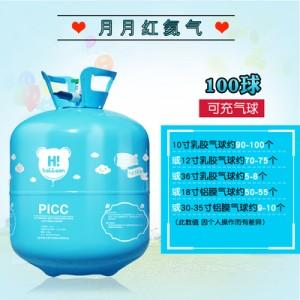 Helium gas 易用型家庭手提氦氣樽瓶(100球樽)