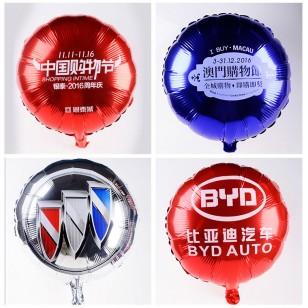 18英寸自訂logo鋁膜廣告氣球 定製定做balloons鋁箔 訂製印logo 定做訂做印字 印刷logo廣告氣球 (100個起訂)