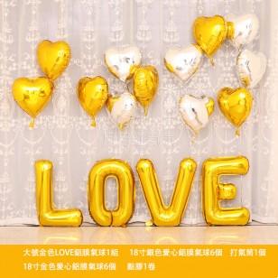 金色大號LOVE+18寸愛心金銀系氣球套餐