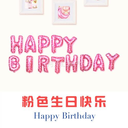 字母氣球 粉色happy birthday組合