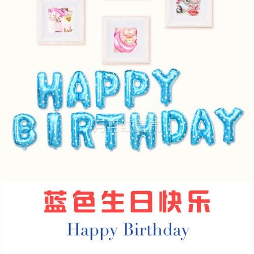 字母氣球 藍色happy birthday組合