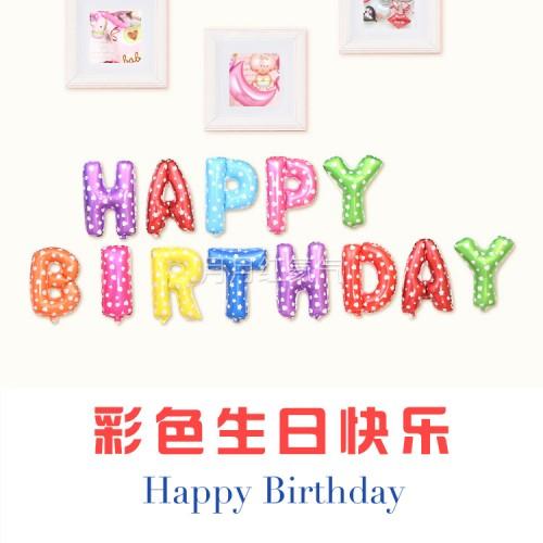 字母氣球 彩色happy birthday組合