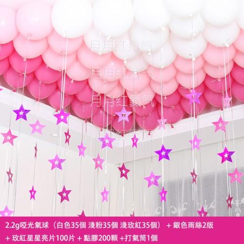 啞光粉色氣球+星星亮片套餐