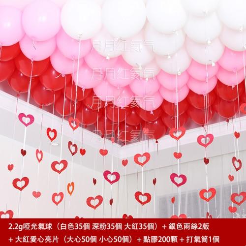 啞光大紅氣球+愛心亮片套餐