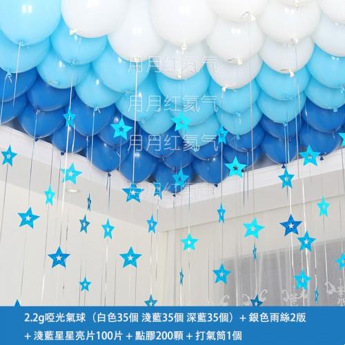 啞光藍色氣球+星星亮片套餐
