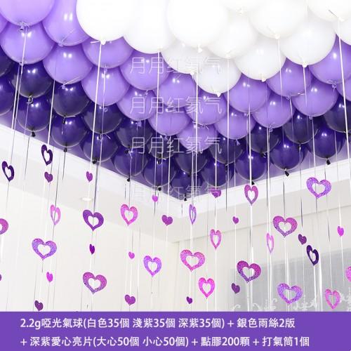 啞光紫色氣球+愛心亮片套餐