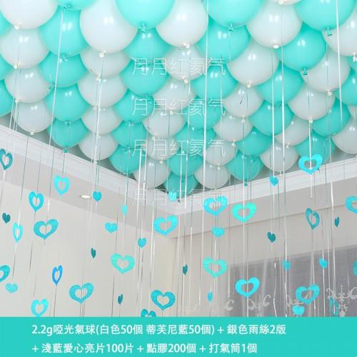 啞光蒂芙尼藍氣球+愛心亮片套餐