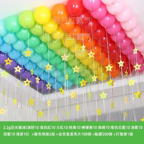 啞光彩色氣球+星星亮片套餐
