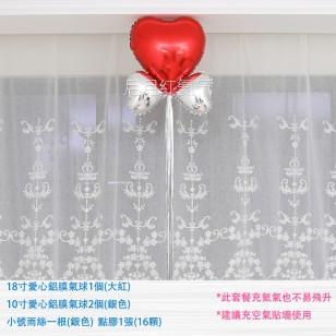 18寸大紅愛心鋁膜氣球+銀10寸+銀流蘇雨絲套餐