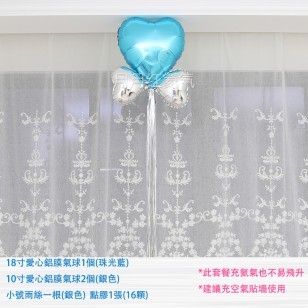18寸珠光藍愛心鋁膜氣球+銀10寸+銀流蘇雨絲套餐