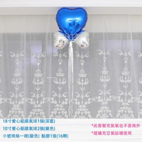 18寸深藍愛心鋁膜氣球+銀10寸+銀雨絲流蘇套餐