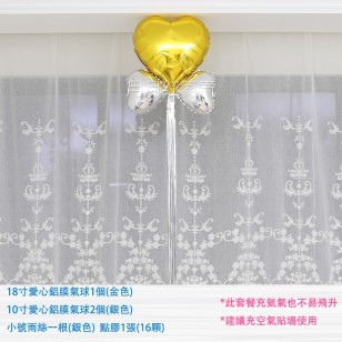 18寸金色愛心鋁膜氣球+銀10寸+銀雨絲流蘇套餐