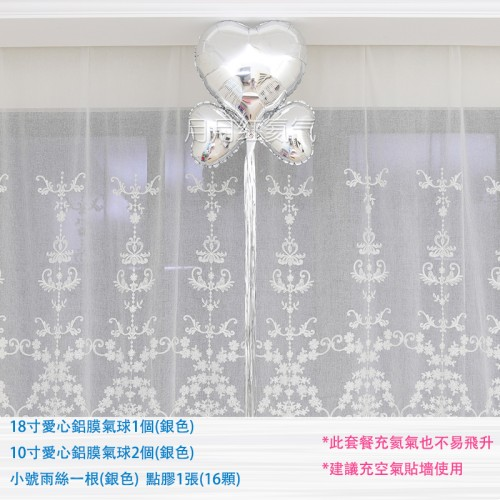 18寸銀色愛心鋁膜氣球+銀10寸+銀雨絲流蘇套餐