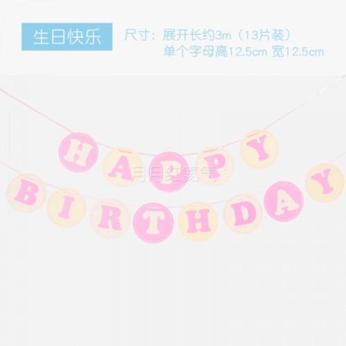 派對字母旗拉旗橫幅 生日快樂圓形粉色