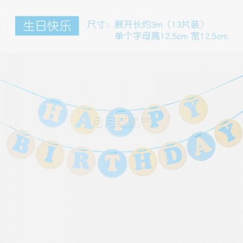 派對字母旗拉旗橫幅 生日快樂圓形藍色
