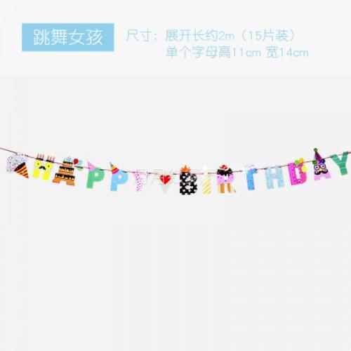 派對字母旗拉旗橫幅 生日快樂跳舞女孩
